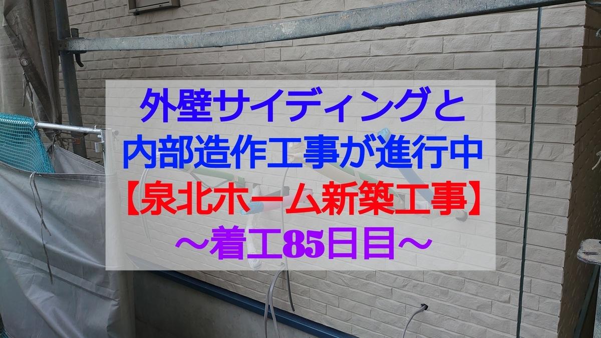 f:id:GOSE:20210525230640j:plain