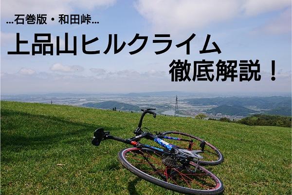 【石巻でヒルクライム】上品山について徹底解説してみた!【絶景】
