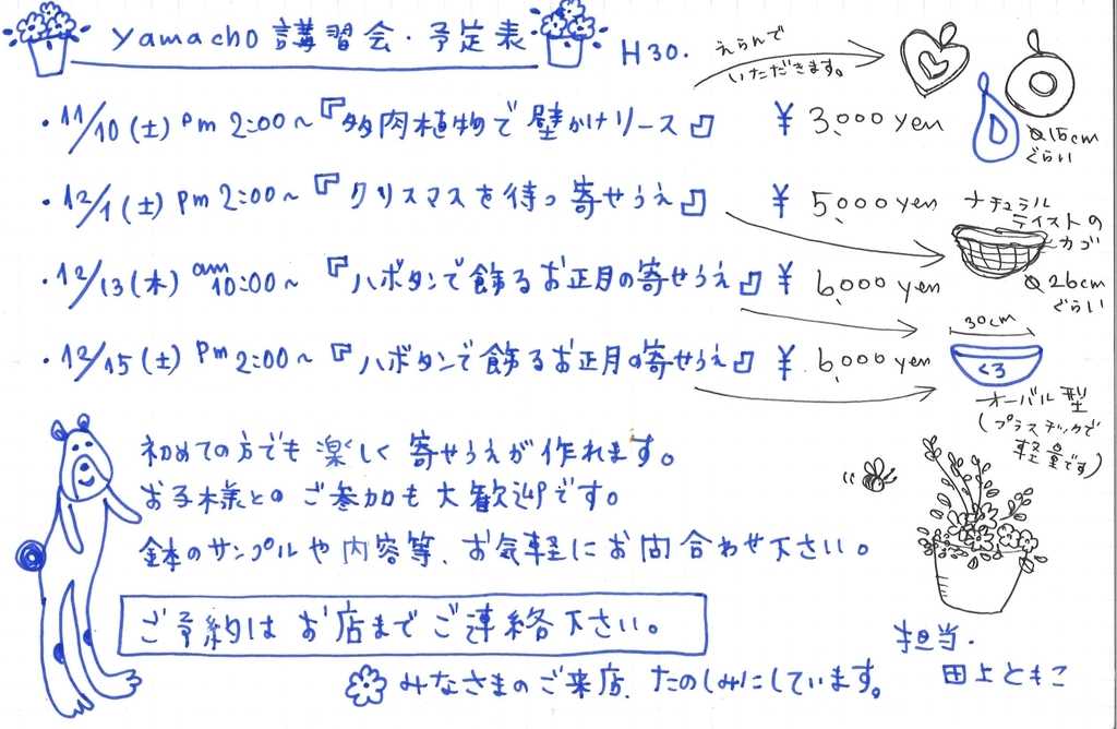 f:id:GP-Yamacho:20181021120931j:plain