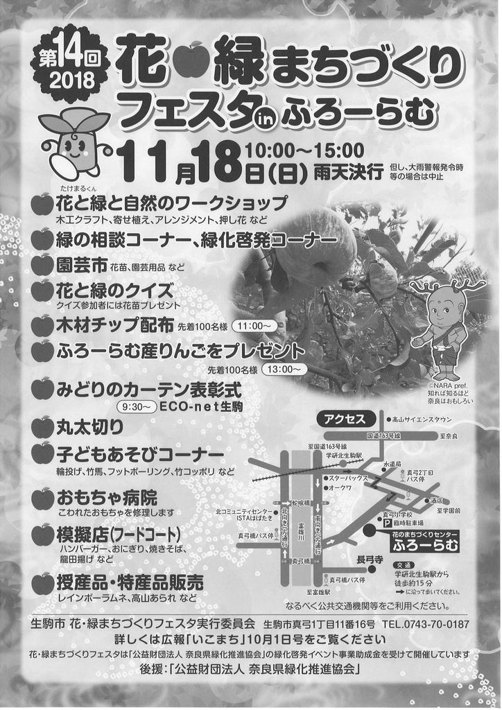 f:id:GP-Yamacho:20181022153607j:plain