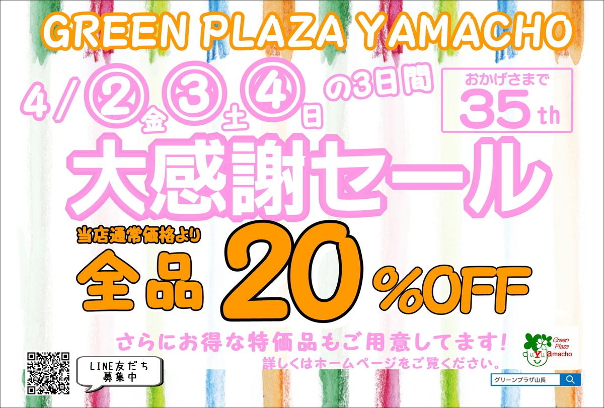f:id:GP-Yamacho:20210401094149j:plain