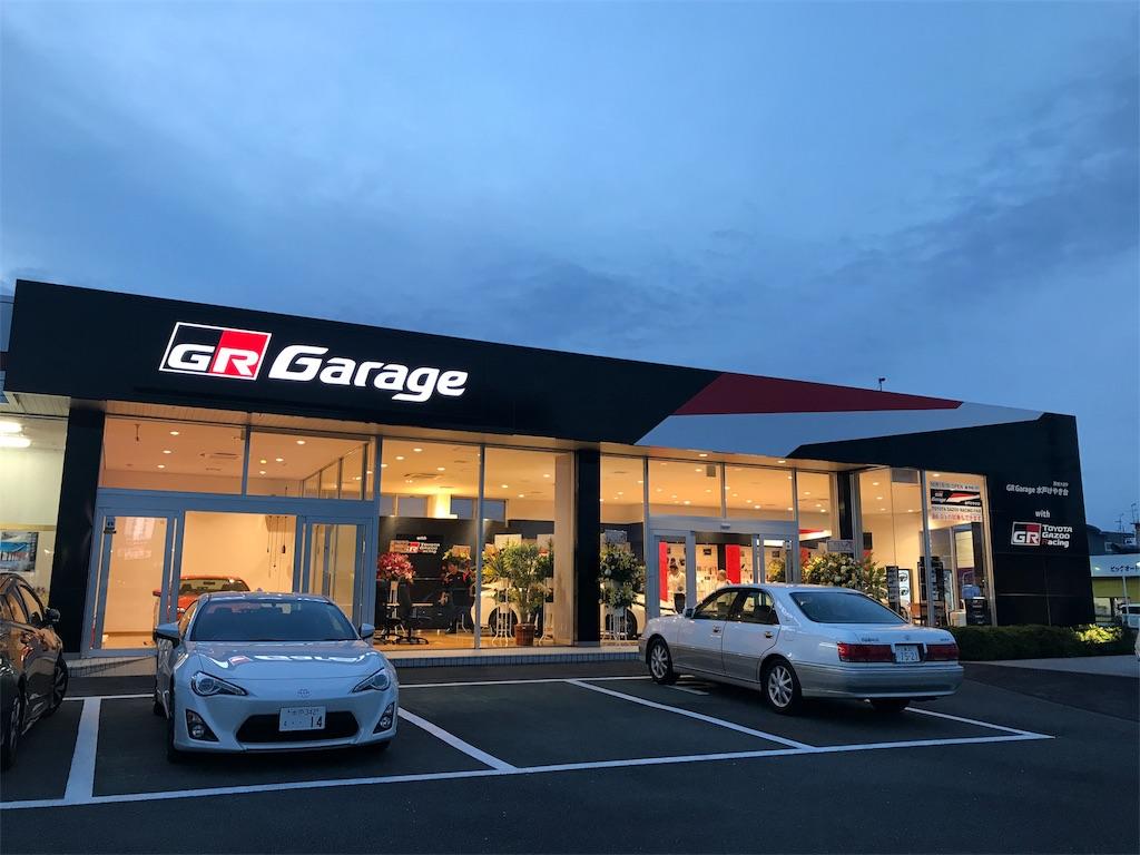 f:id:GR-Garage-mito-keyakidai:20171001200336j:image