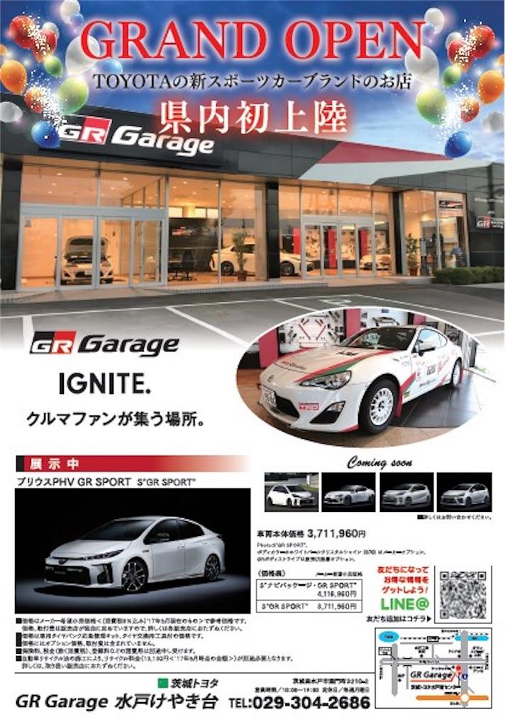 f:id:GR-Garage-mito-keyakidai:20171021171619j:image