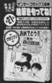 『帯をギュッとね!』 21巻 p189 河合克敏
