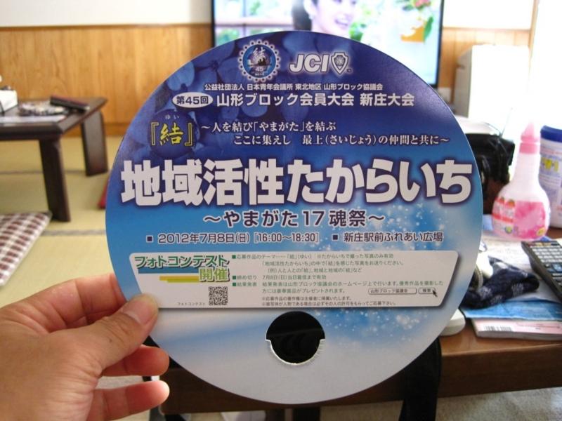 f:id:GSX-R1000:20120709093851j:image:w360