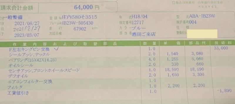 f:id:GSX-R1000:20210827193250j:plain