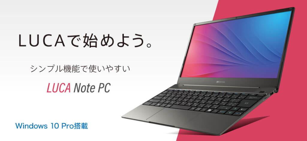 アイリスオーヤマ LUCA Note PC