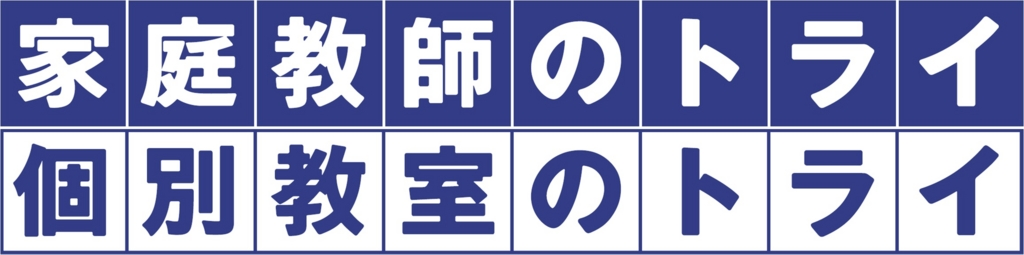 f:id:Gakusei_Report:20170518210110j:plain