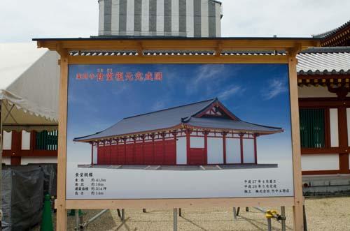 薬師寺食堂復元看板