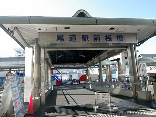 尾道駅前桟橋(尾道港)