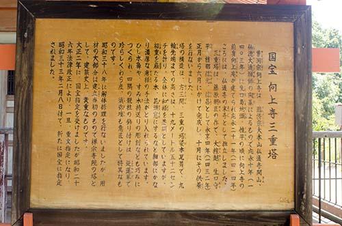 向上寺三重塔解説板