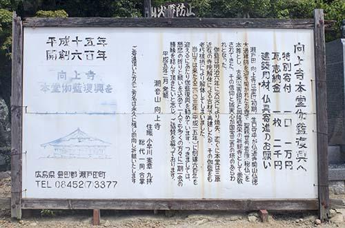 向上寺看板