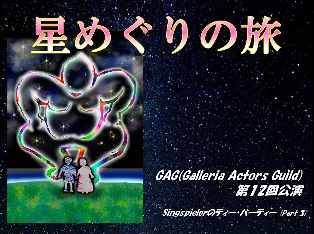 f:id:GalleriaActorsGuild:20160710161251j:plain