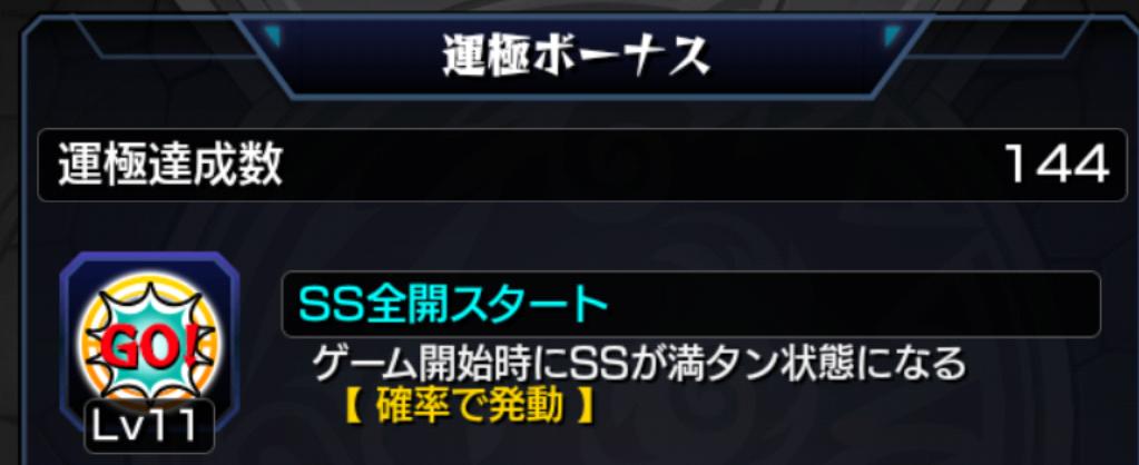 f:id:GameSkKi:20180123163628p:plain