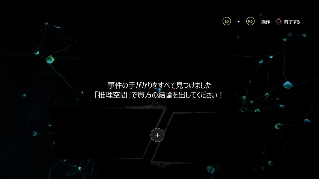 f:id:GameSkKi:20180604214713j:plain