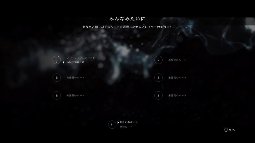 f:id:GameSkKi:20181112233117j:plain