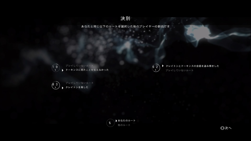 f:id:GameSkKi:20181112233539j:plain