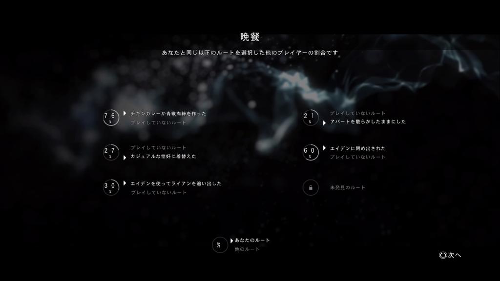 f:id:GameSkKi:20181112233842j:plain
