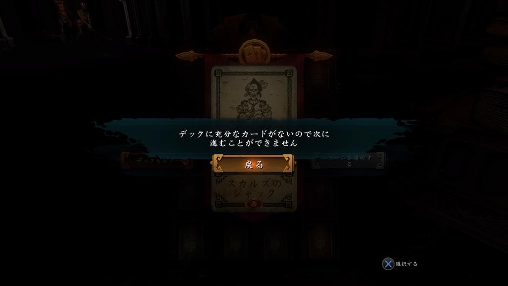 f:id:GameSkKi:20190211202320j:plain