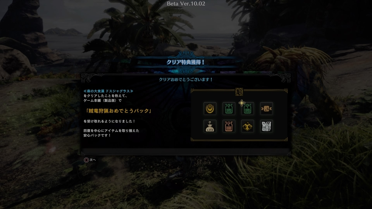 f:id:GameSkKi:20190621210856j:plain