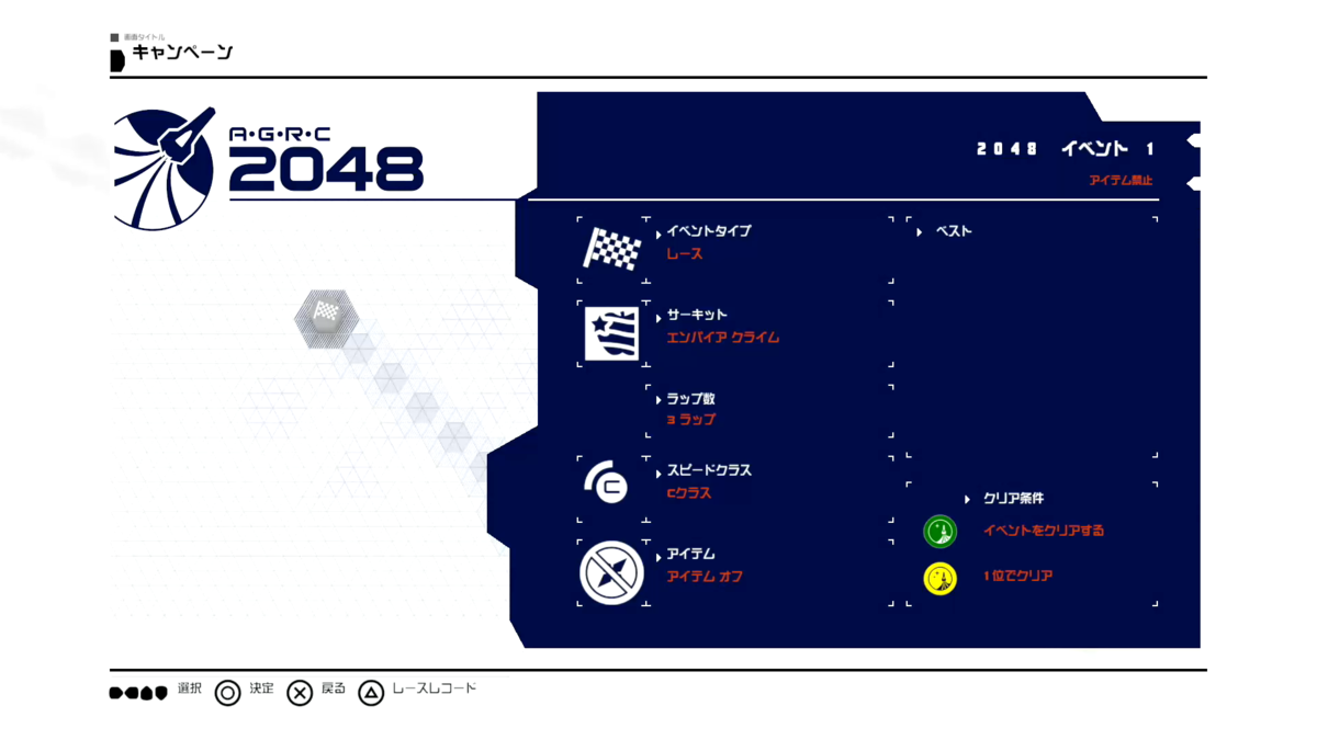 f:id:GameSkKi:20190807230556p:plain
