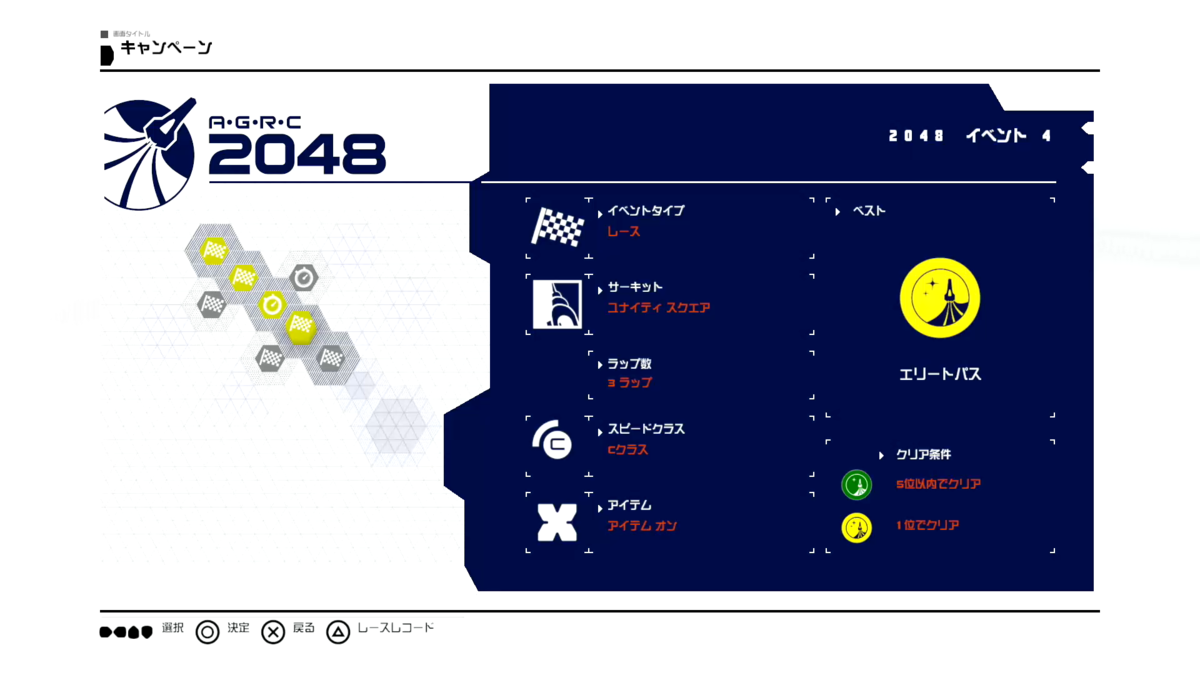 f:id:GameSkKi:20190807231456p:plain