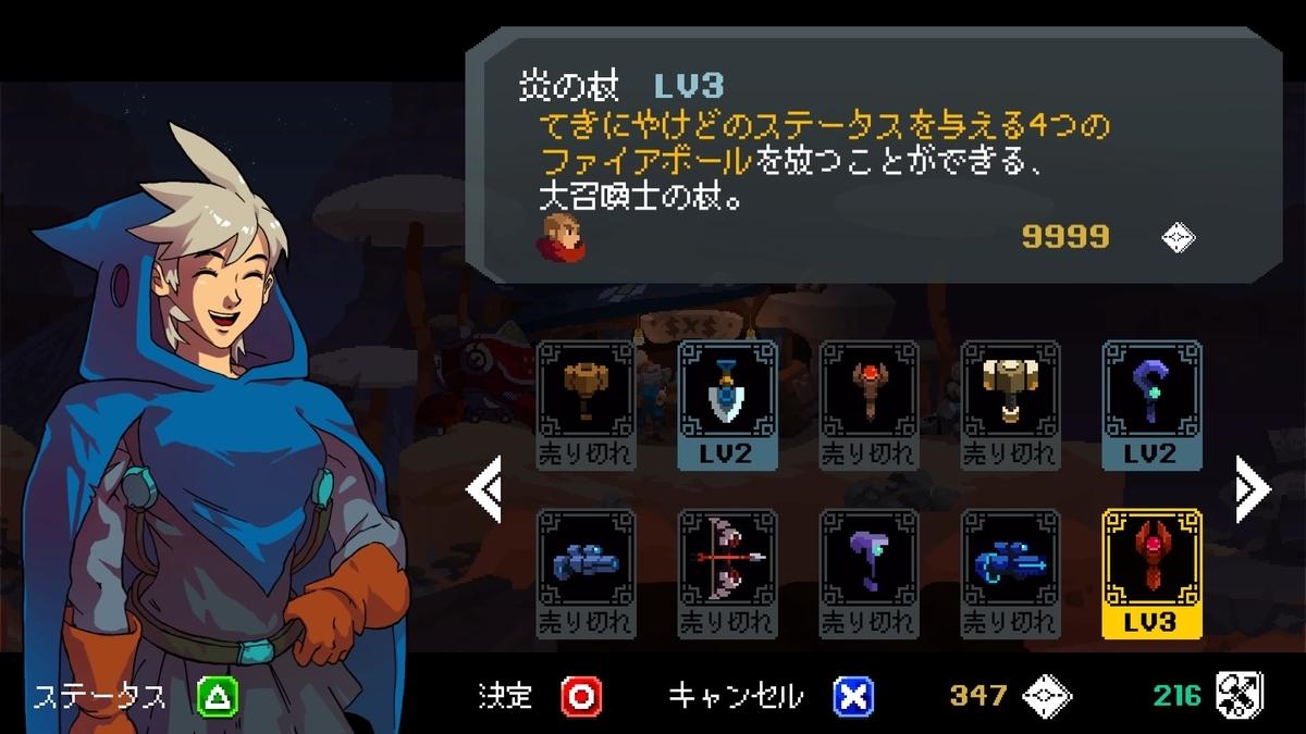 f:id:GameSkKi:20190815213205j:plain