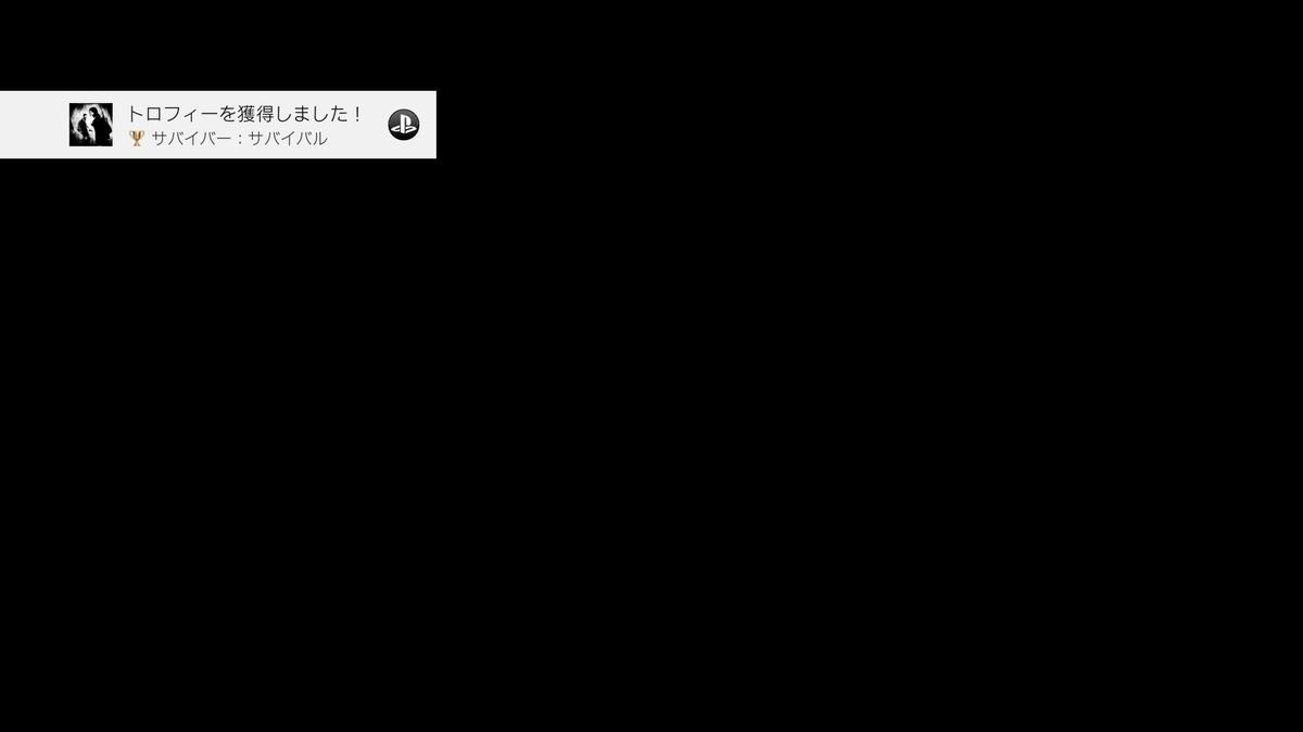 f:id:GameSkKi:20191022214638j:plain