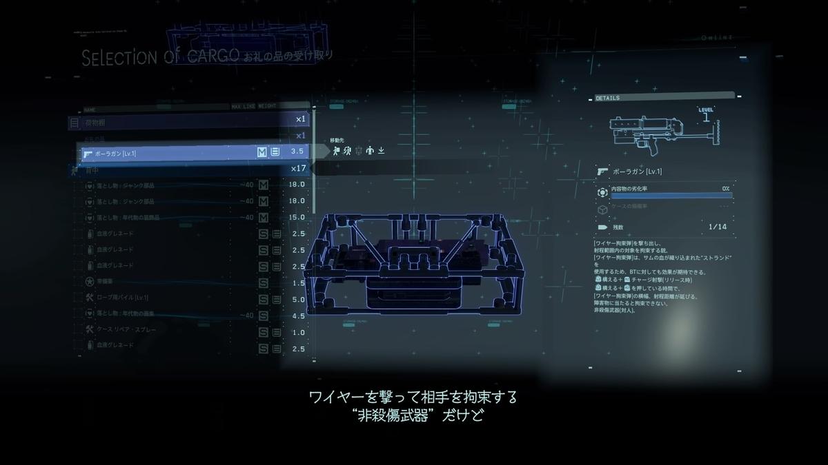f:id:GameSkKi:20191112012238j:plain
