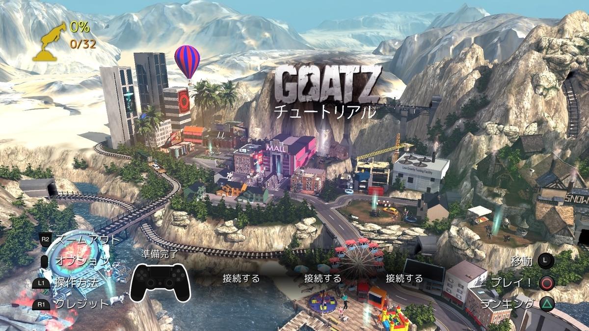 f:id:GameSkKi:20200111212837j:plain