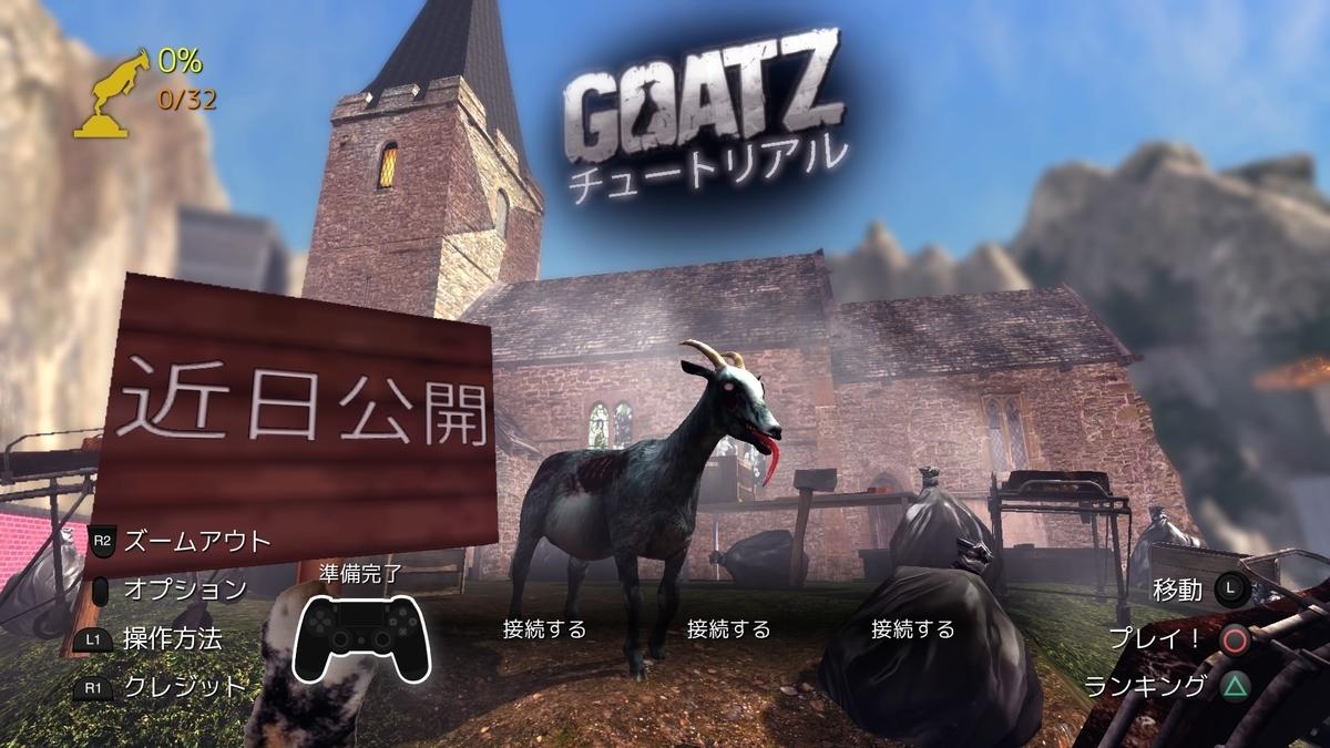 f:id:GameSkKi:20200111212856j:plain