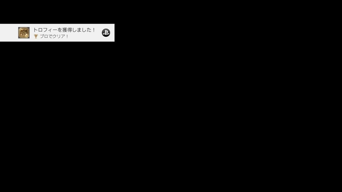 f:id:GameSkKi:20200123235547j:plain