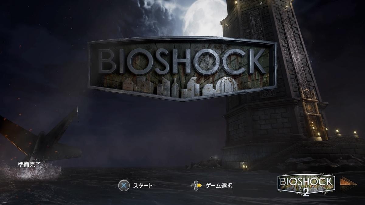 f:id:GameSkKi:20200205214049j:plain
