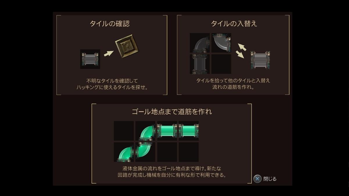 f:id:GameSkKi:20200205220126j:plain