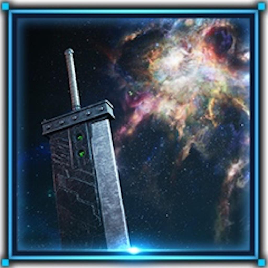 f:id:Gameslifeisff:20200508140323j:image