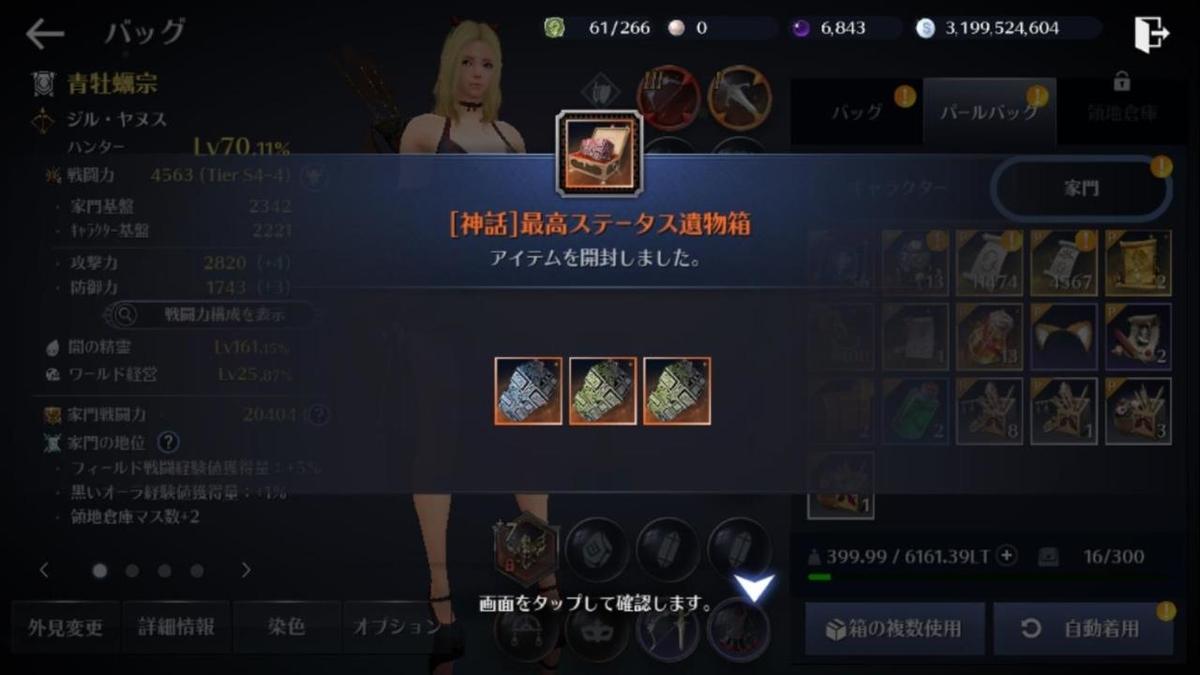 f:id:GamingOjisan:20191206004019j:plain