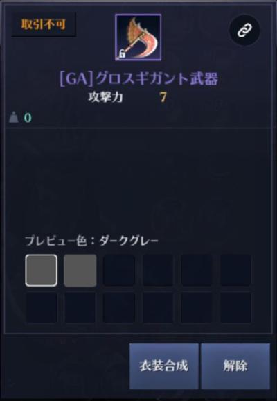f:id:GamingOjisan:20191210234222j:plain