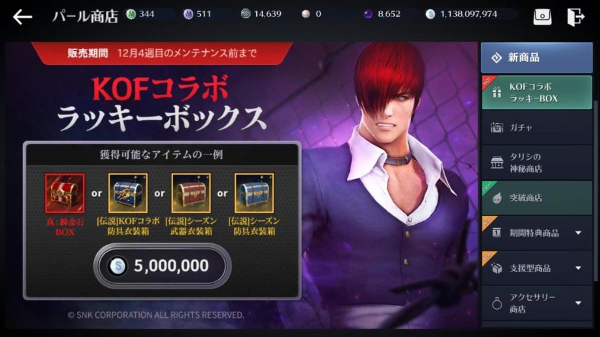 f:id:GamingOjisan:20191213024758j:plain