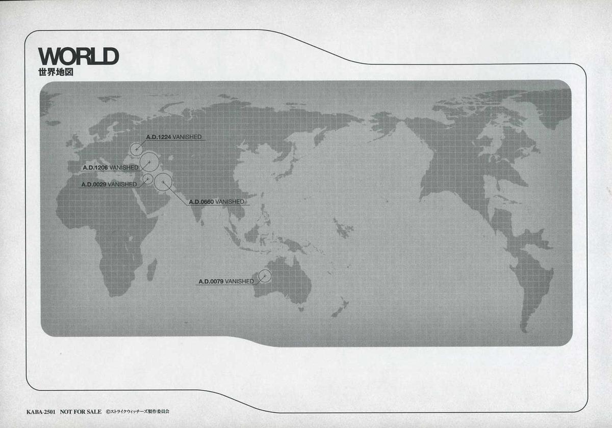 この地図ではハッキリ「VANISHED(消滅した)」と書かれているが・・・ ネウロイは舐めプでもしているのか?