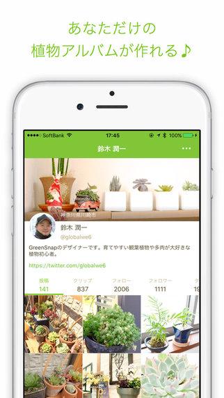 f:id:GardenPorter:20160624165606j:plain