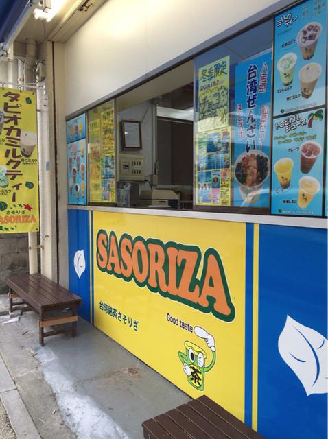 沖縄旅行でオススメする珍しいお店台湾銘茶さそりざ