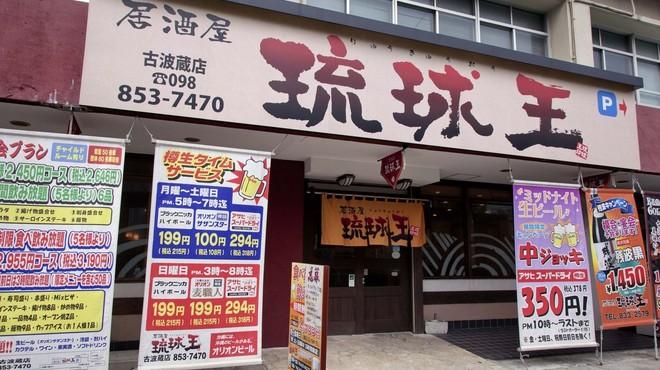 地元で有名な居酒屋琉球王