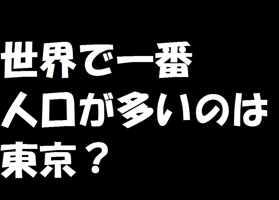 世界で一番人口が多いのは東京?