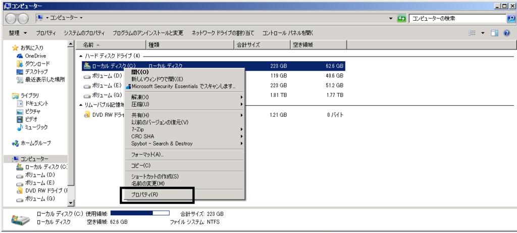 WindowsのCドライブ