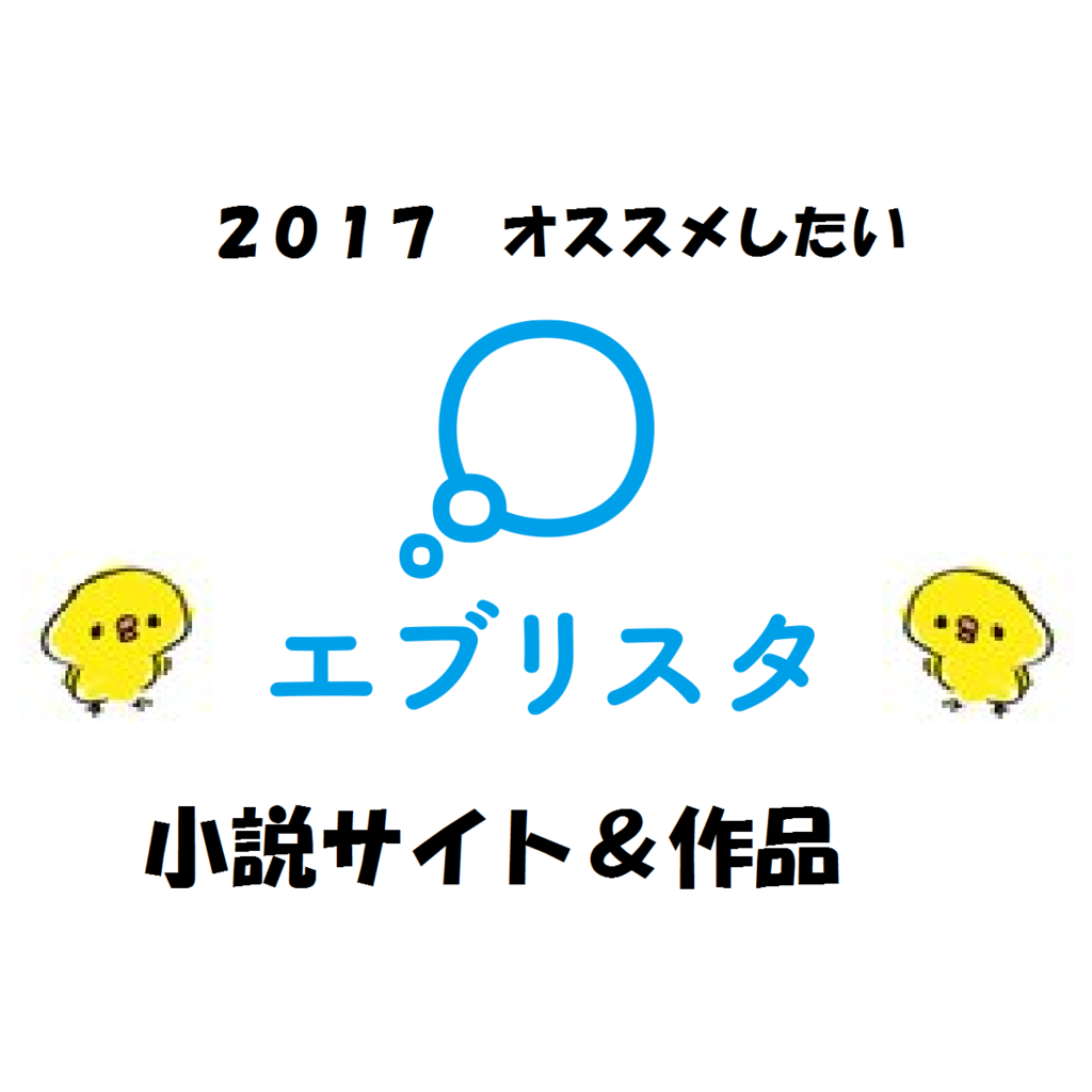 2017小説系オススメのサイト集タイトル画像