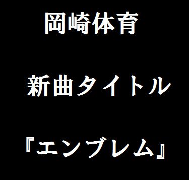 岡崎体育、新曲タイトル、エンブレム