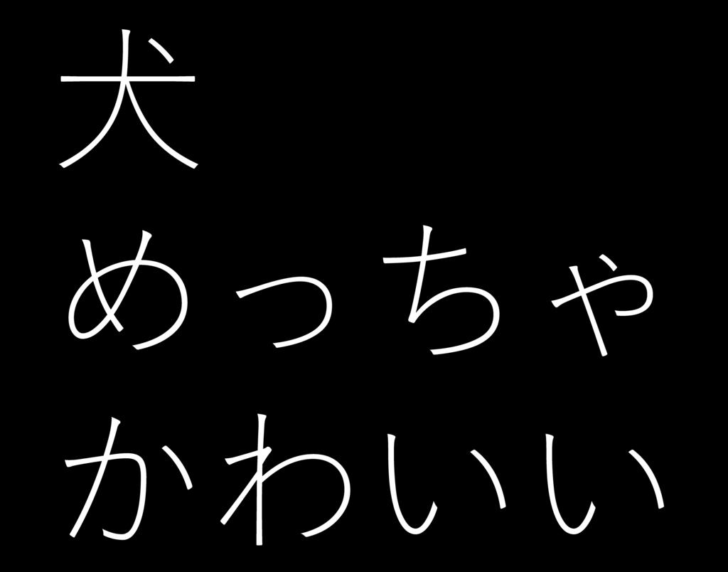 f:id:Gawa:20170116230124j:plain