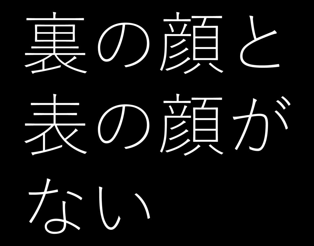 f:id:Gawa:20170116230310j:plain