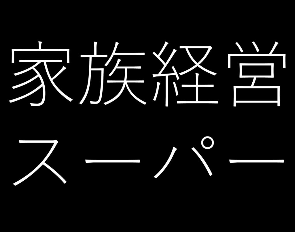 f:id:Gawa:20170123225143j:plain