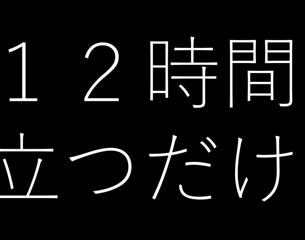f:id:Gawa:20170123225440j:plain